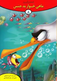 قصه های شیرین 8: ماهی خوار بد جنس