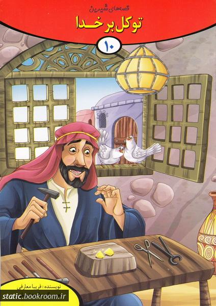 قصه های شیرین 10: توکل بر خدا