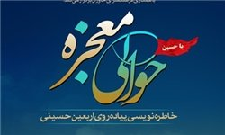 اعلام فراخوان مسابقه ادبی «حوالی معجزه» با موضوع خاطره نویسی پیاده روی اربعین