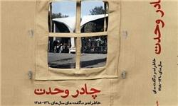 داودآبادی «چادر وحدت» را در کتاب فروشی ها برپا کرد