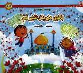 انتشار مجموعه اشعار «مرتضی دانشمند» درباره حضرت معصومه(س)