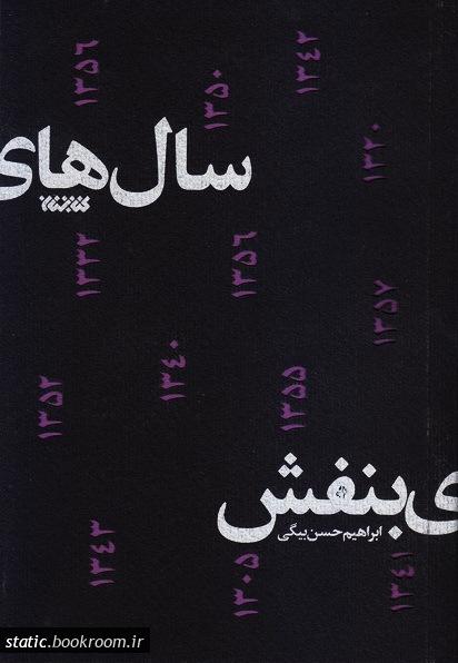هنر نوشتن داستان انقلاب اسلامی
