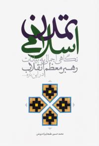 تمدن اسلامی: نگاهی اجمالی به بیانات رهبر معظم انقلاب امام خامنه ای، درباره ی تمدن اسلامی