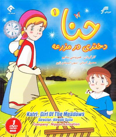 لوح فشرده انیمیشن حنا دختری در مزرعه 1