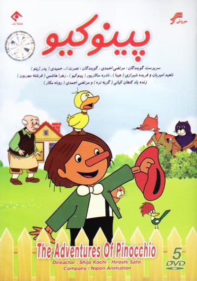 لوح فشرده انیمیشن پینوکیو