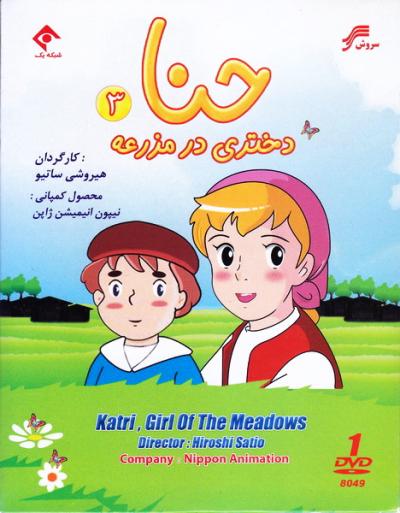 لوح فشرده انیمیشن حنا دختری در مزرعه 3