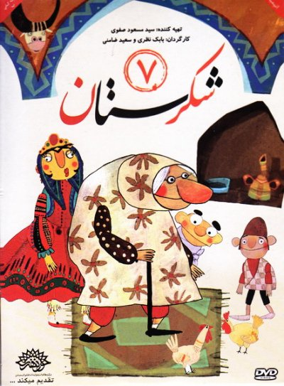 لوح فشرده انیمیشن شکرستان 7