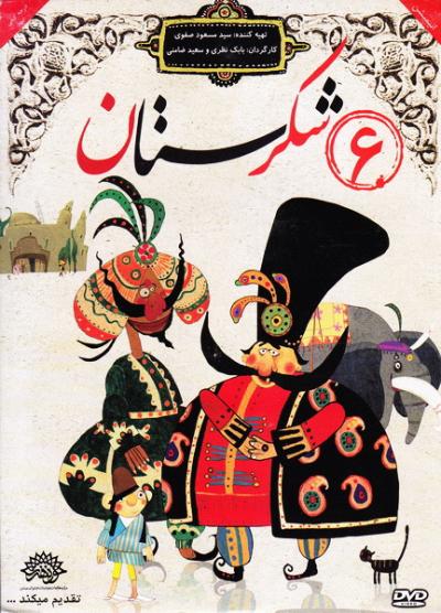 لوح فشرده انیمیشن شکرستان 6