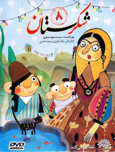 لوح فشرده انیمیشن شکرستان 8