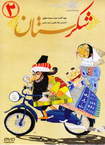 لوح فشرده انیمیشن شکرستان 2