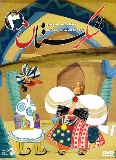 لوح فشرده انیمیشن شکرستان 3