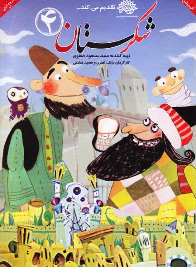 لوح فشرده انیمیشن شکرستان 4