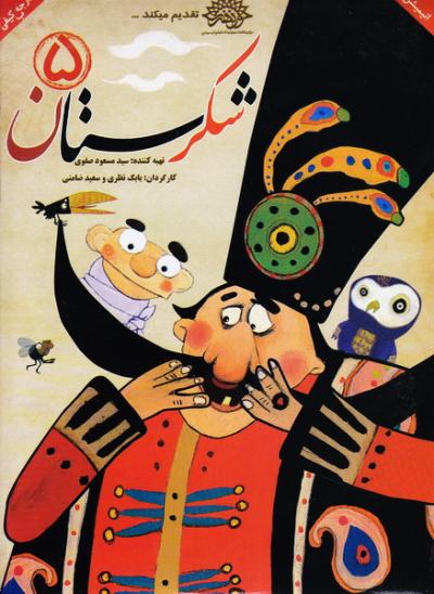 لوح فشرده انیمیشن شکرستان 5