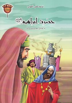 پیامبران 1: حضرت ابراهیم علیه السلام