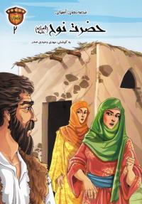 پیامبران 2: حضرت نوح علیه السلام