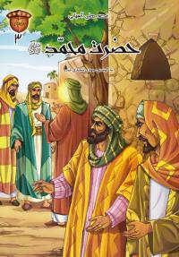 پیامبران 3: حضرت محمد صلی الله علیه و آله