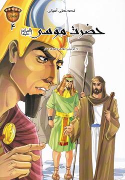 پیامبران 4: حضرت موسی علیه السلام