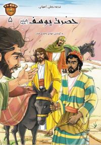 پیامبران 5: حضرت یوسف علیه السلام