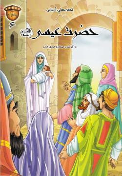 پیامبران 6: حضرت عیسی علیه السلام