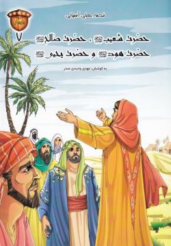 پیامبران 7: حضرت شعیب علیه السلام، حضرت صالح علیه السلام، حضرت هود علیه السلام و حضرت یحیی علیه السلام