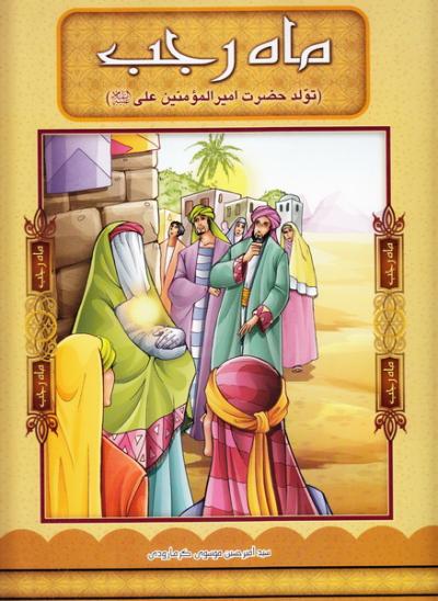 ماه رجب: تولد حضرت امیرالمومنین علی علیه السلام