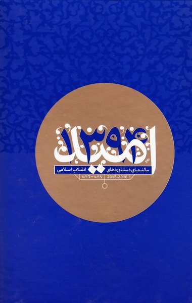 سررسید امید (دستاوردهای انقلاب اسلامی)