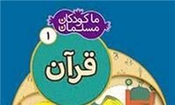 «ما کودکان مسلمان» به بازار نشر آمد