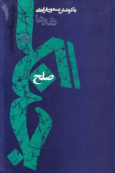 جنگ برای صلح: مروری بر سینمای دفاع مقدس - جلد اول (نقدها)