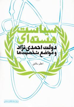 سیاست هسته ای دولت احمدی نژاد و مواضع شخصیت ها