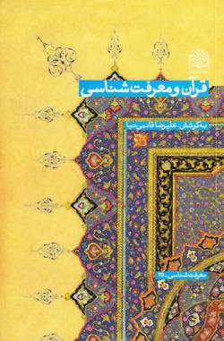 قرآن و معرفت شناسی