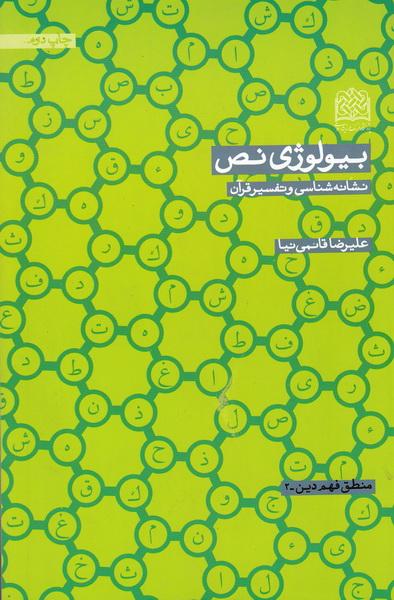 بیولوژی نص: نشانه شناسی و تفسیر قرآن