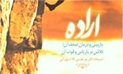«اراده» مرتضی آقاتهرانی تجدید چاپ شد