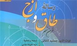 «رساله طاق و ازج» غیاث الدّین جمشید کاشانی منتشر شد
