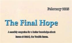 دومین شماره مجله مهدوی «The final hope» منتشر شد