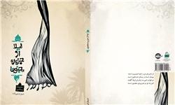 سروده های «لیلا از جزیره مجنون» به چاپ دوم می رسد