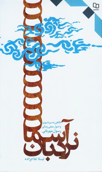 نردبان آسمان (نگاهی به سیره ی نبوی و اصول عملی زندگی رسول مهربانی صلی الله علیه و آله و سلم)