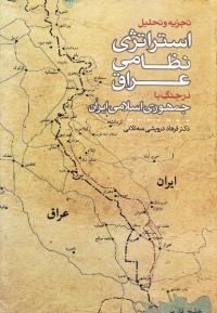 تجزیه و تحلیل استراتژی نظامی عراق در جنگ با جمهوری اسلامی ایران 67-1359