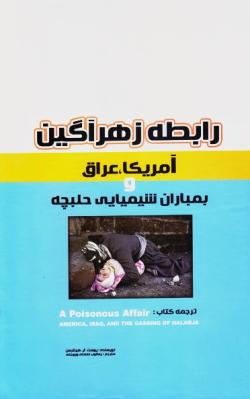 رابطه زهر آگین؛ آمریکا، عراق و بمباران شیمیایی حلبچه