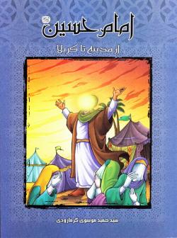 امام حسین علیه السلام از مدینه تا کربلا