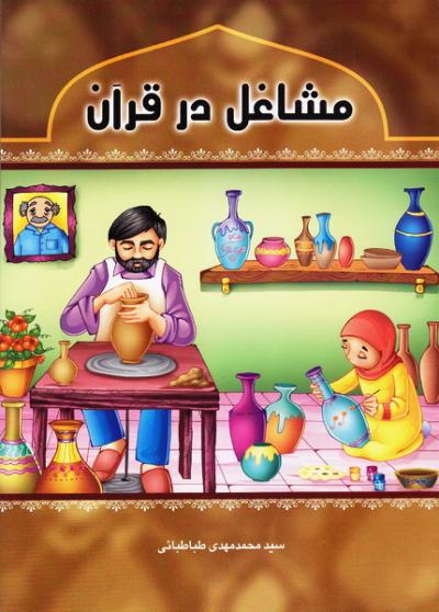 مشاغل در قرآن