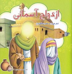 ازدواج آسمانی امام علی علیه السلام و حضرت فاطمه علیها السلام
