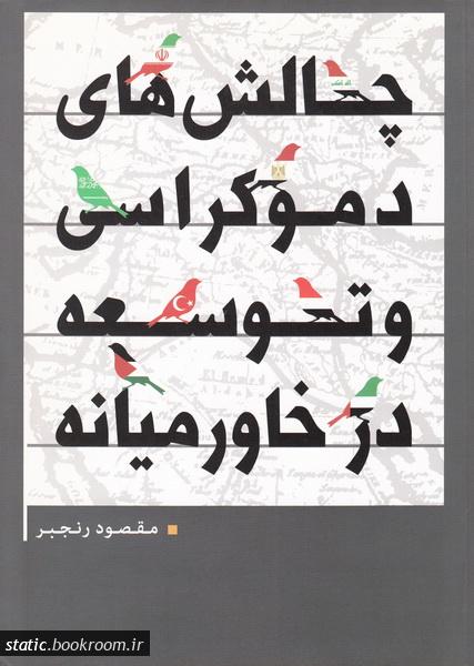 چالش های دموکراسی و توسعه در خاورمیانه