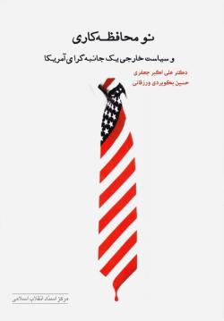 نومحافظه کاری و سیاست خارجی یک جانبه گرای آمریکا