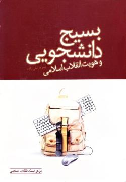بسیج دانشجویی و هویت انقلاب اسلامی