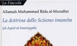 انتشار کتاب «عقائد الإمامیه» به زبان ایتالیائی در رُم