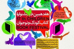 افتتاح جشنواره و نمایشگاه کتاب کودک و نوجوان با حضور بیش از 40 ناشر تخصصی