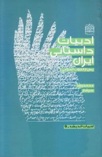 ادبیات داستانی ایران: پس از انقلاب اسلامی