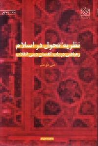 نظریه تحول در اسلام