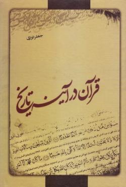 قرآن در آینه تاریخ