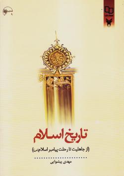تاریخ اسلام - جلد اول: از جاهلیت تا رحلت پیامبر اسلام صلی الله علیه و آله
